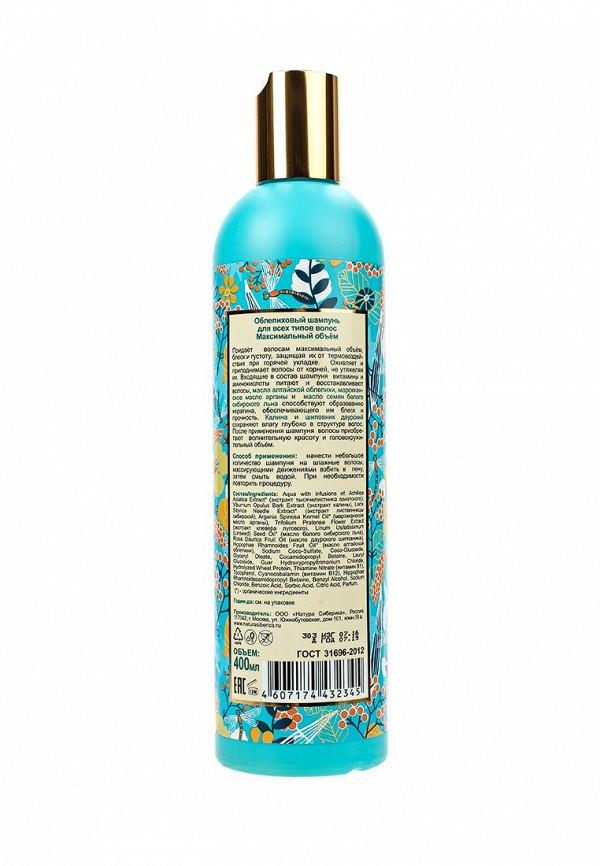 Шампунь Natura Siberica Облепиховый для всех типов волос, 400 мл
