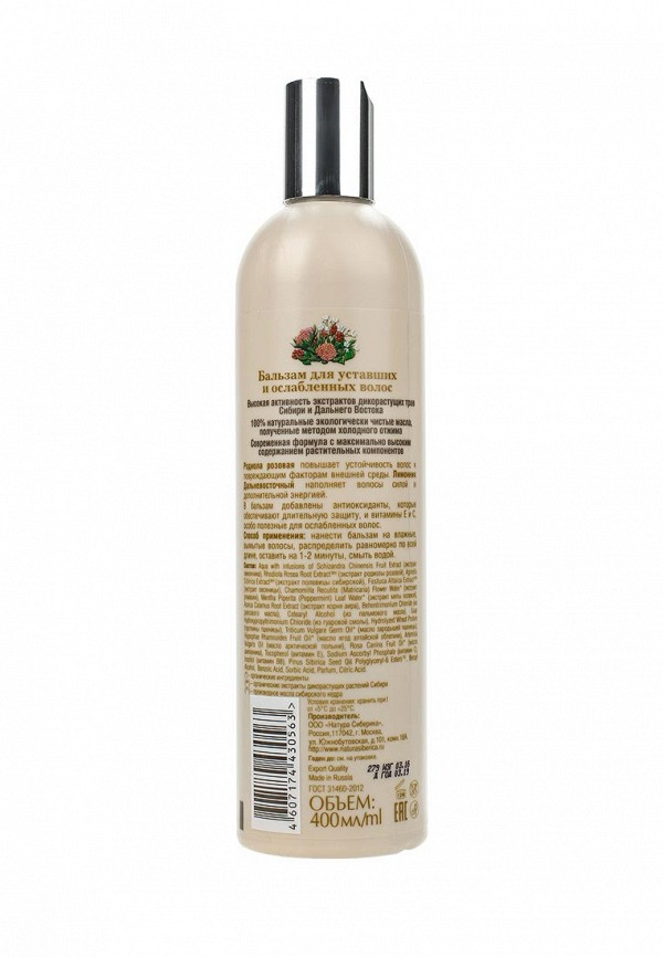 Бальзам Natura Siberica для уставших и ослабленных волос Защита и энергия, 400 мл