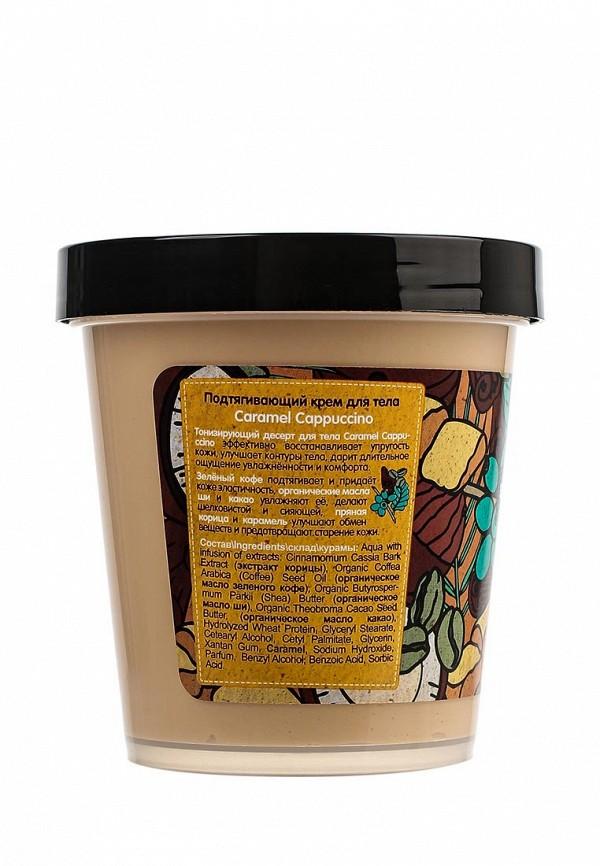 Крем Natura Siberica Organic shop  для тела подтягивающий Caramel, 450 мл