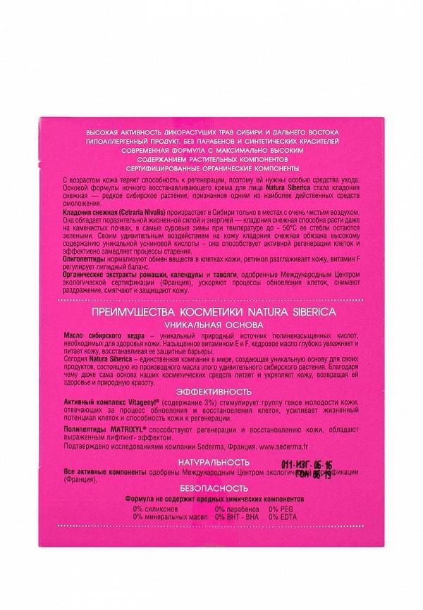 Крем Natura Siberica для лица ночной Anti-Age восстанавливающий омолаживающий, 50 мл