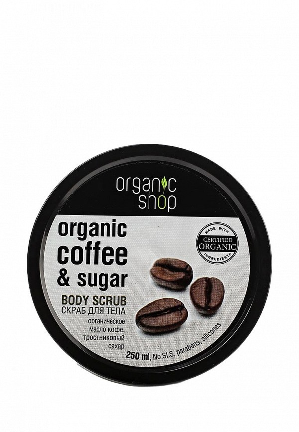 Скраб Natura Siberica Organic shop для тела Бразильский кофе, 250 мл