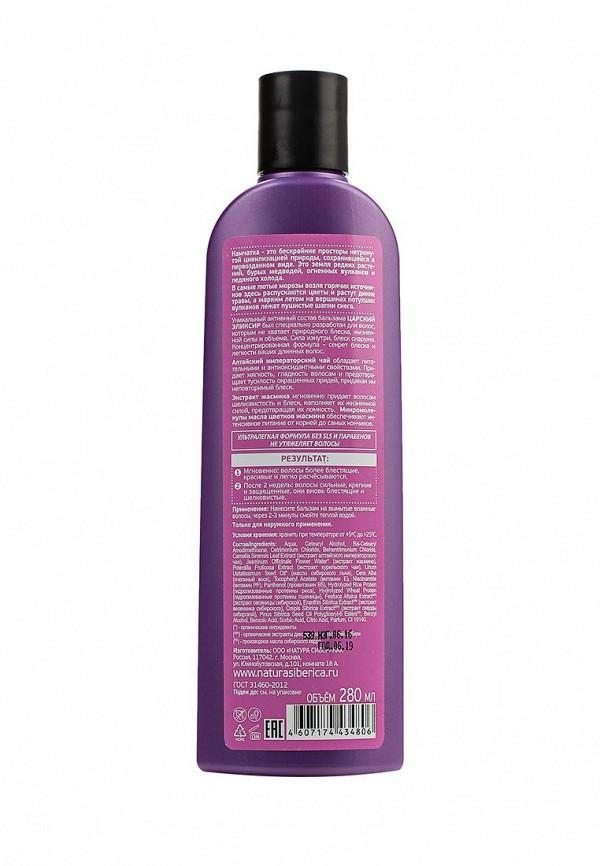 Бальзам Natura Siberica Царский эликсир Ослепительный блеск и густота волос, 280 мл