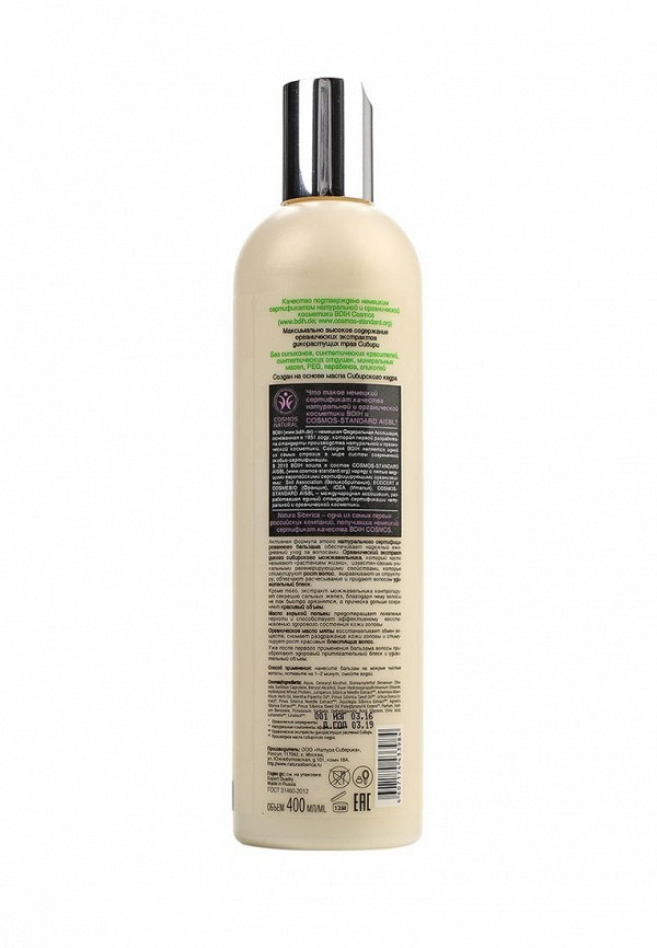 Бальзам-кондиционер Natura Siberica для волос Дикий можжевельник, 400 мл