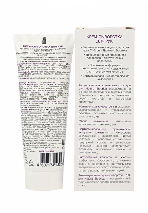 Крем-сыворотка Natura Siberica для рук антивозрастная, 75 мл
