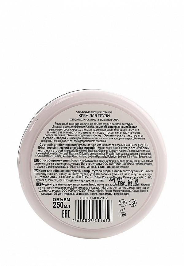 Крем Natura Siberica Love 2mix organic для груди инжир + тутовая ягода, 250 мл
