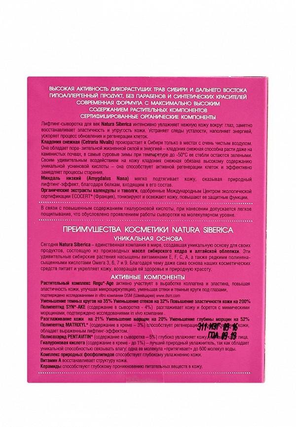 Сыворотка Natura Siberica для век Anti-Age омолаживающий, 30 мл