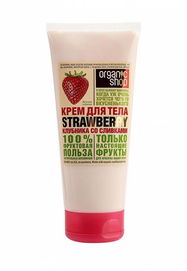 Крем для тела Organic Shop Organic Shop NA026LWNXD56 мусс для тела organic shop organic shop na026lwnxd62