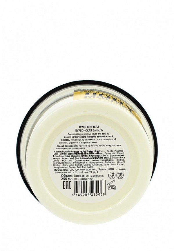 Мусс для тела Natura Siberica Organic shop Бурбонская ваниль, 250 мл