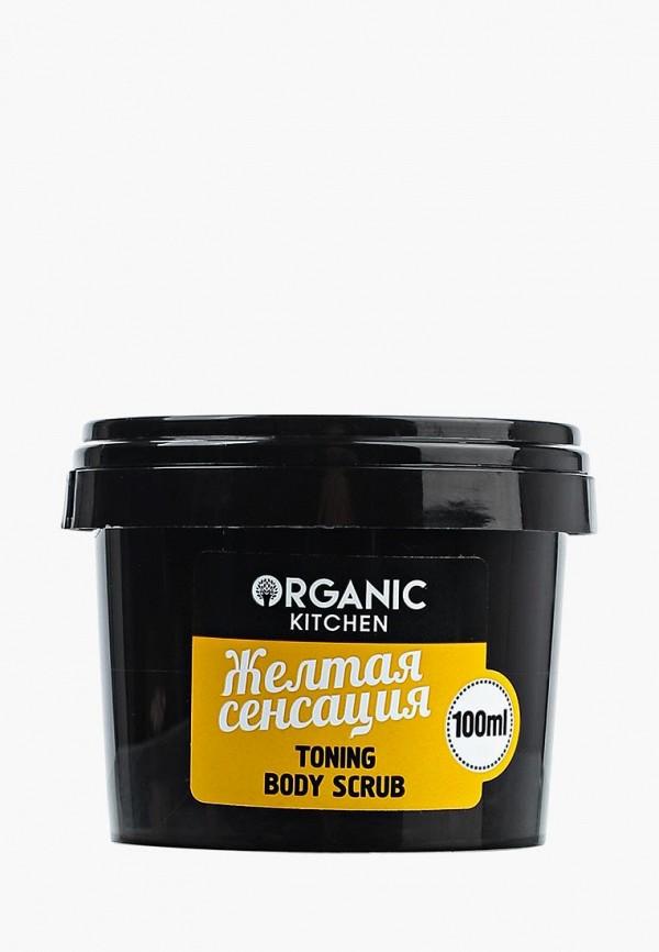 Фото Скраб для тела Organic Kitchen. Купить с доставкой