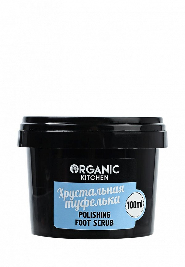 Скраб для ног Organic Kitchen Organic Kitchen NA026LWNXE34 organic people скраб для ног для мягкости кожи 75 мл