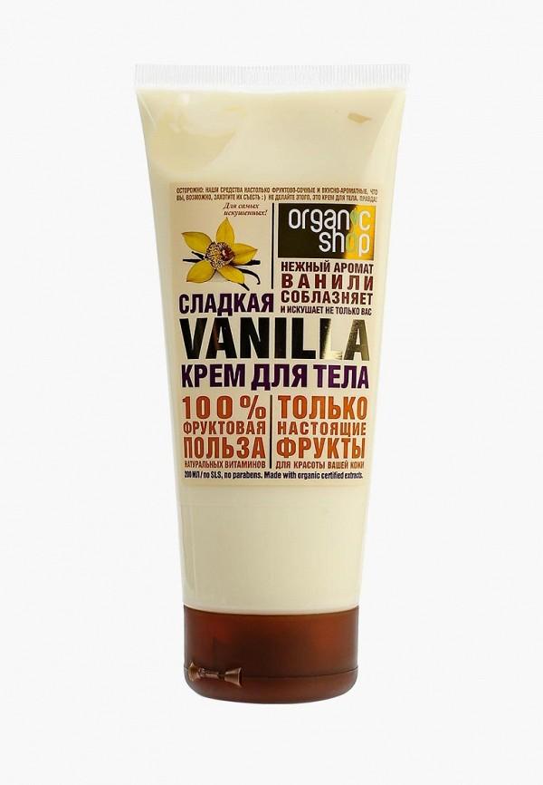 Крем для тела Organic Shop Organic Shop NA026LWNXE37 organic shop крем для тела увлажняющий vanilla 450мл