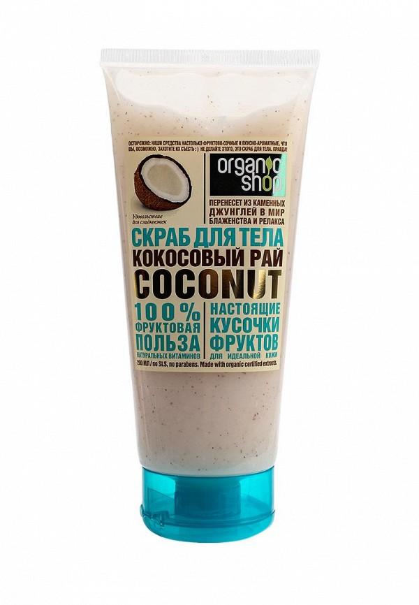 Скраб для тела Organic Shop Organic Shop NA026LWNXE48 мусс для тела organic shop organic shop na026lwnxd62