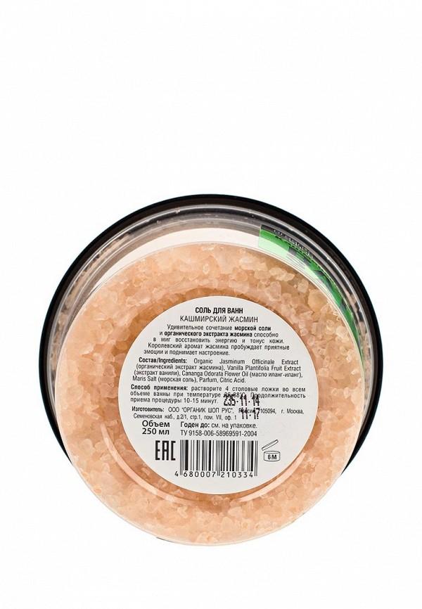 Соль Natura Siberica Organic shop для ванн Кашмирский жасмин, 250 мл