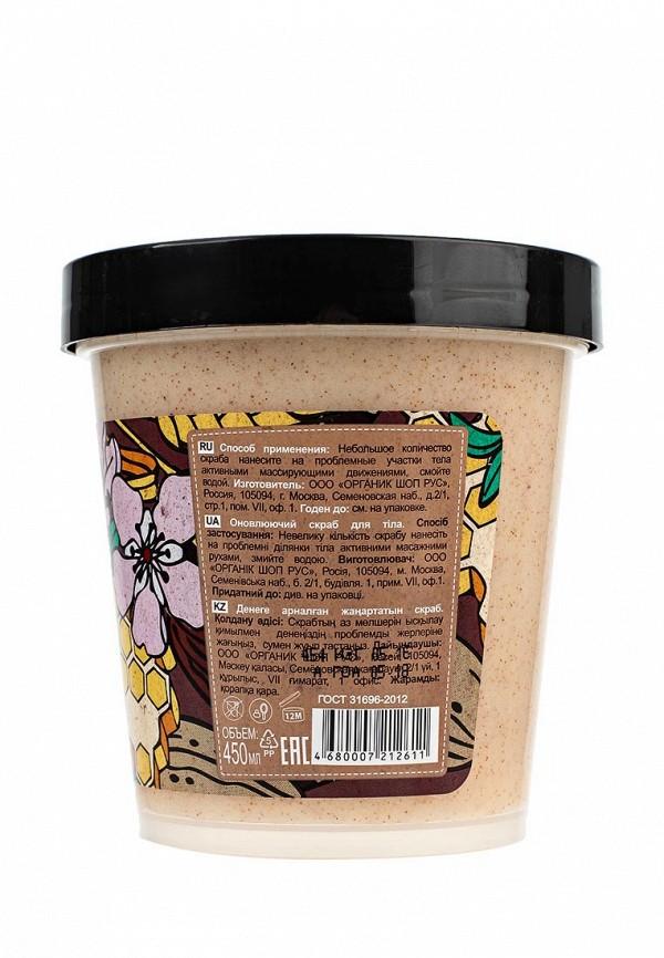 Скраб Natura Siberica Organic shop для тела питательный Honey, 450 мл