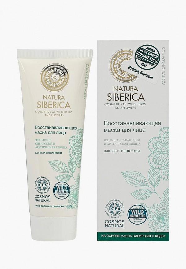 Маска для лица Natura Siberica Natura Siberica NA026LWUNB40 маска для лица natura siberica natura siberica na026lwunb40