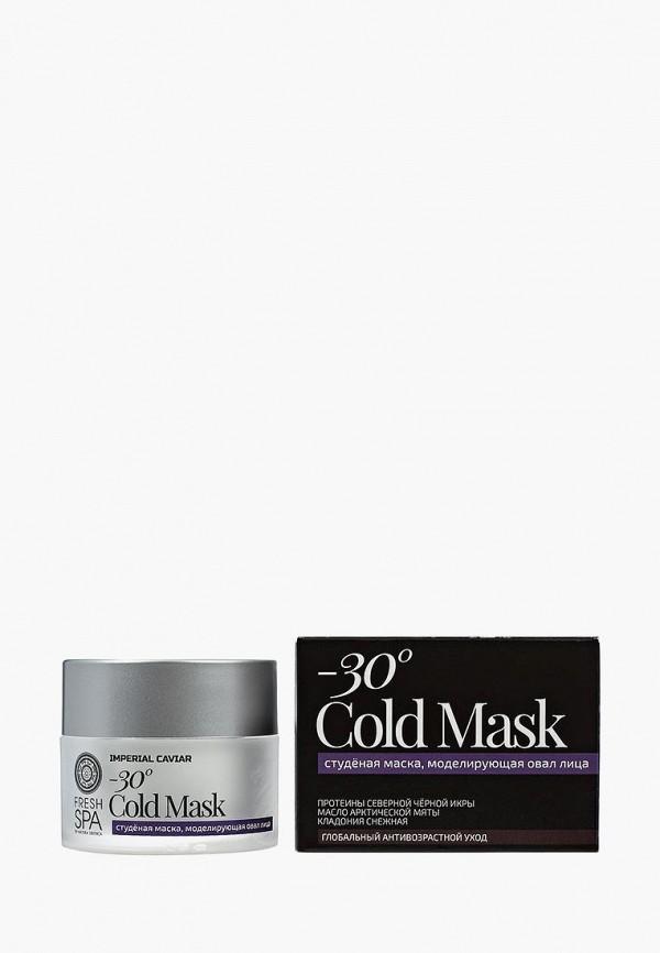 Купить Маска для лица Natura Siberica, Fresh Spa Imperial Caviar Студеная, моделирующая овал лица, 50 мл, NA026LWUNB65, Весна-лето 2018
