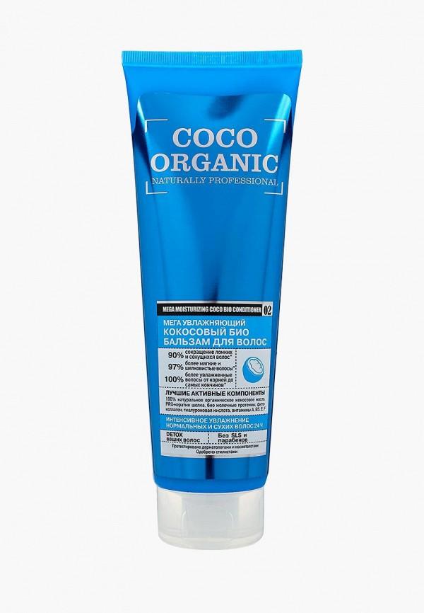 Бальзам для волос Organic Shop Organic Shop NA026LWUNC04 бальзам organic shop молочный 250 мл