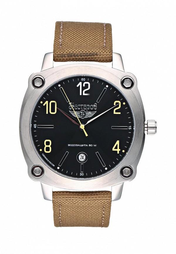 Часы Нестеров