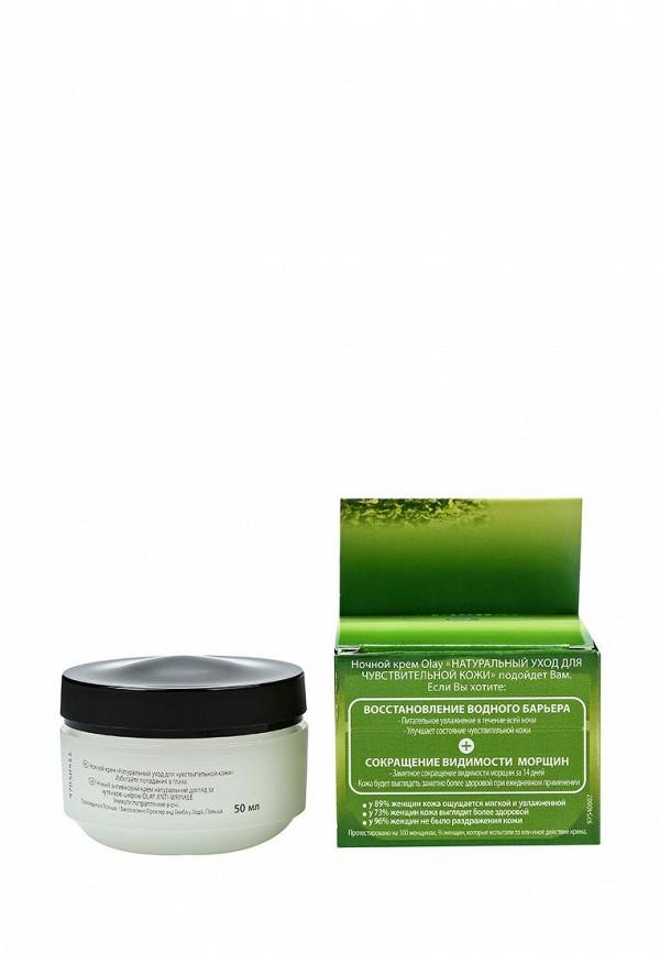Крем Olay Anti-Wrinkle ночной Натуральный уход для чувствительной кожи, 50 мл