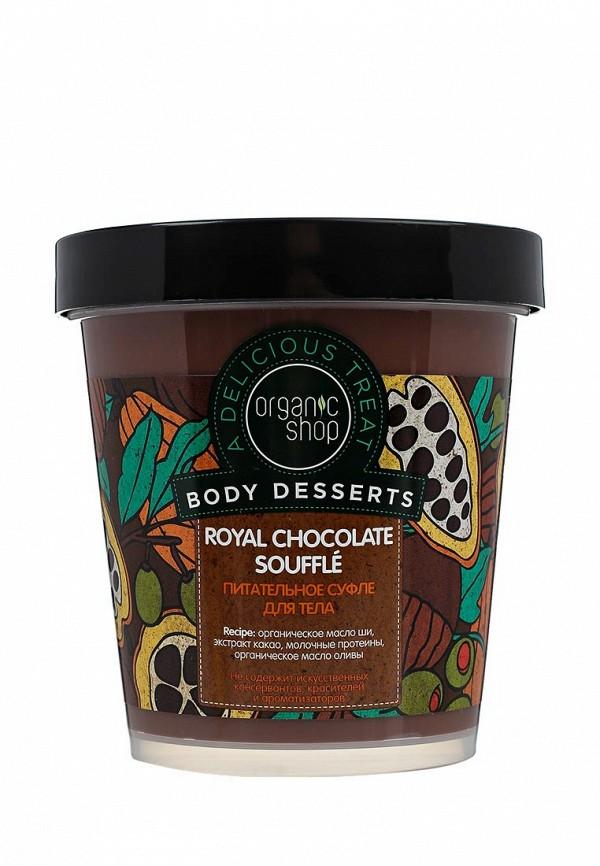 Суфле для тела Organic Shop Organic Shop OR014LWUNE26 organic shop