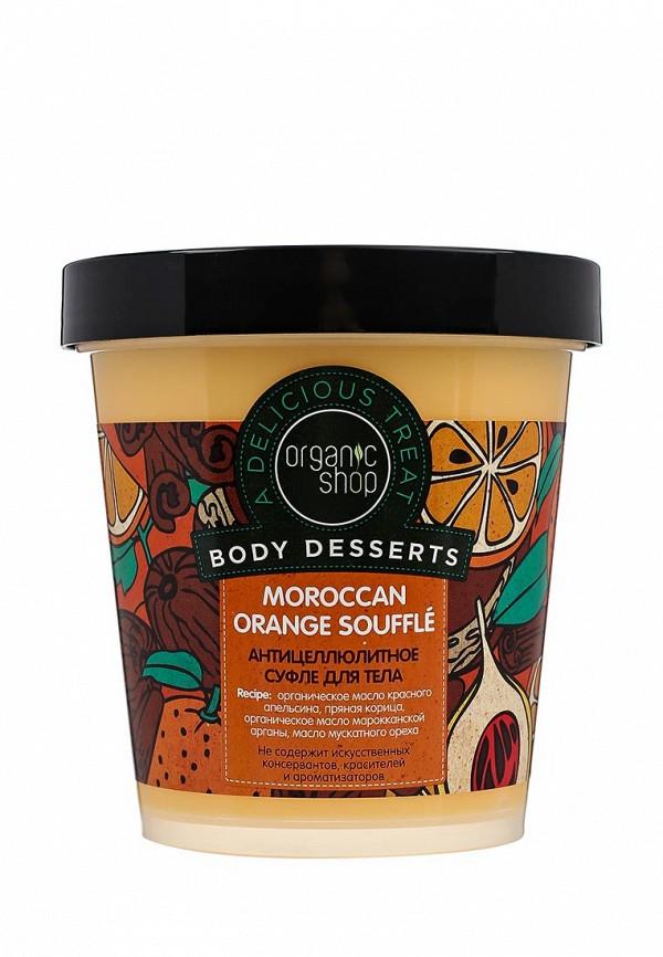 Суфле для тела Organic Shop Organic Shop OR014LWUNE27 мусс для тела organic shop organic shop na026lwnxd62