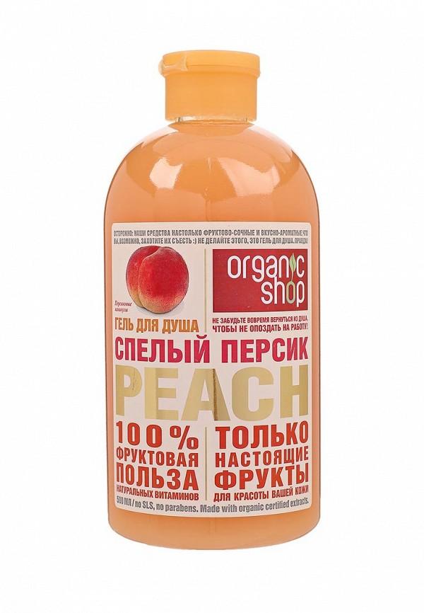 Гель для душа Organic Shop Organic Shop OR014LWUNE37 гели organic shop гель для душа