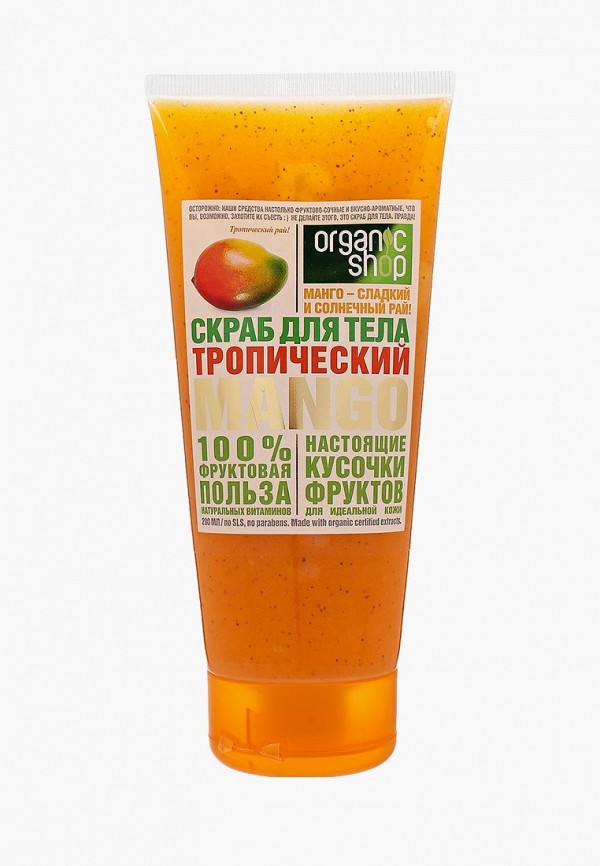 Скраб для тела Organic Shop Organic Shop OR014LWUNE38 organic shop скраб для тела детокс 450мл
