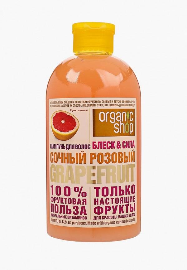Шампунь Organic Shop Organic Shop OR014LWUNE41 шампунь organic shop organic shop or014luatrr8