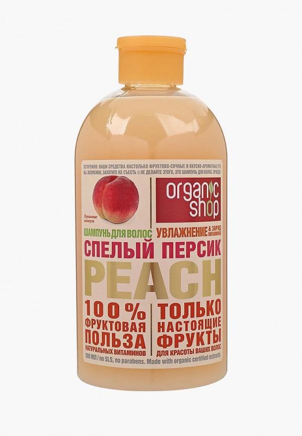 Шампунь Organic Shop Organic Shop OR014LWUNE42 шампунь organic shop organic shop or014luatrr8