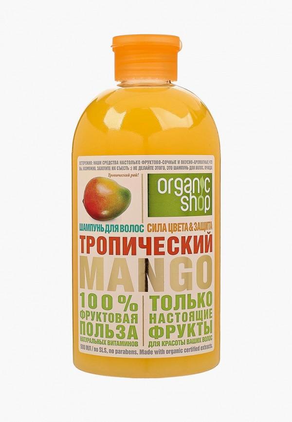 Шампунь Organic Shop Organic Shop OR014LWUNE43 шампунь organic shop organic shop or014luatrr8