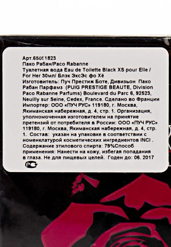 Туалетная вода Paco Rabanne Black XS For her 30 мл