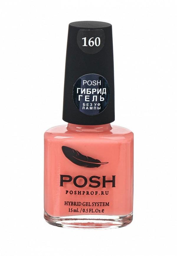 Гель-лак для ногтей Posh Posh PO021LWXZK97 гель лак для ногтей posh posh po021lwxzm76