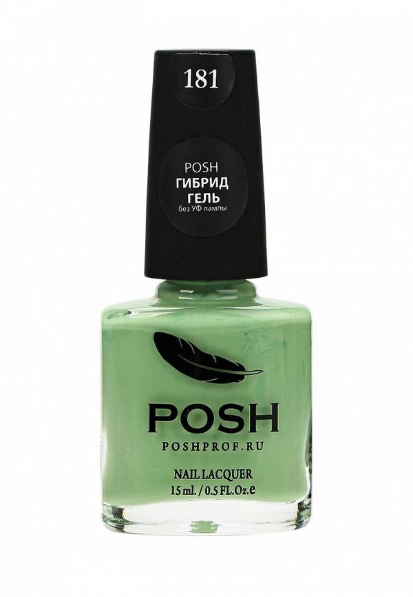 Гель-лак для ногтей Posh Posh PO021LWXZL11