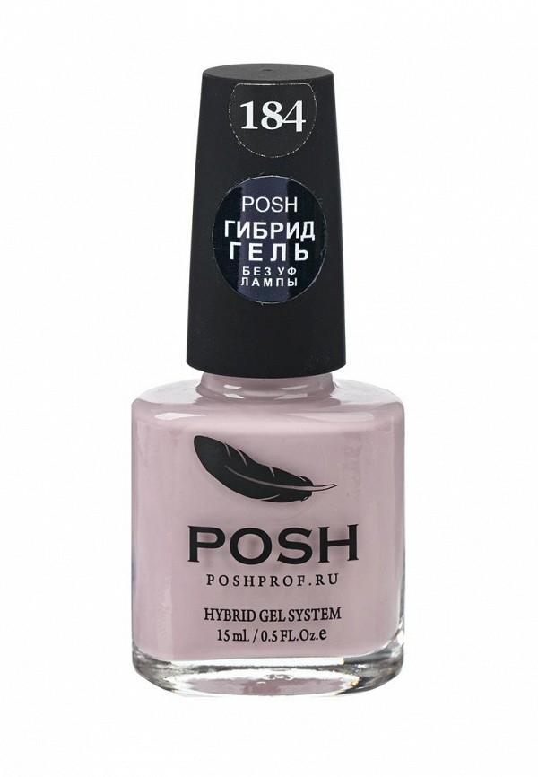 Гель-лак для ногтей Posh Posh PO021LWXZL13