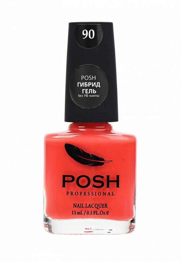 Гель-лак для ногтей Posh Posh PO021LWXZM59 гель лак для ногтей posh posh po021lwxzm76