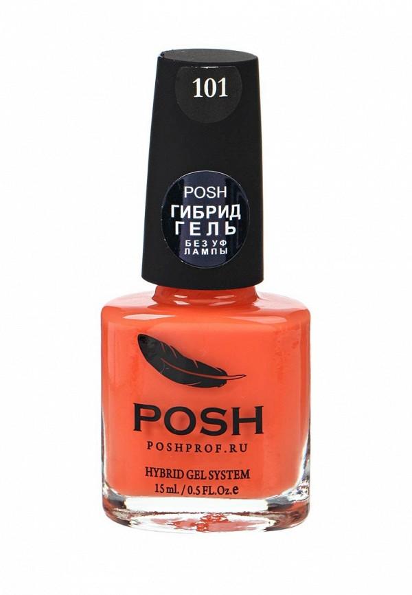 Гель-лак для ногтей Posh Posh PO021LWXZM76 гель лак для ногтей posh posh po021lwxzm76
