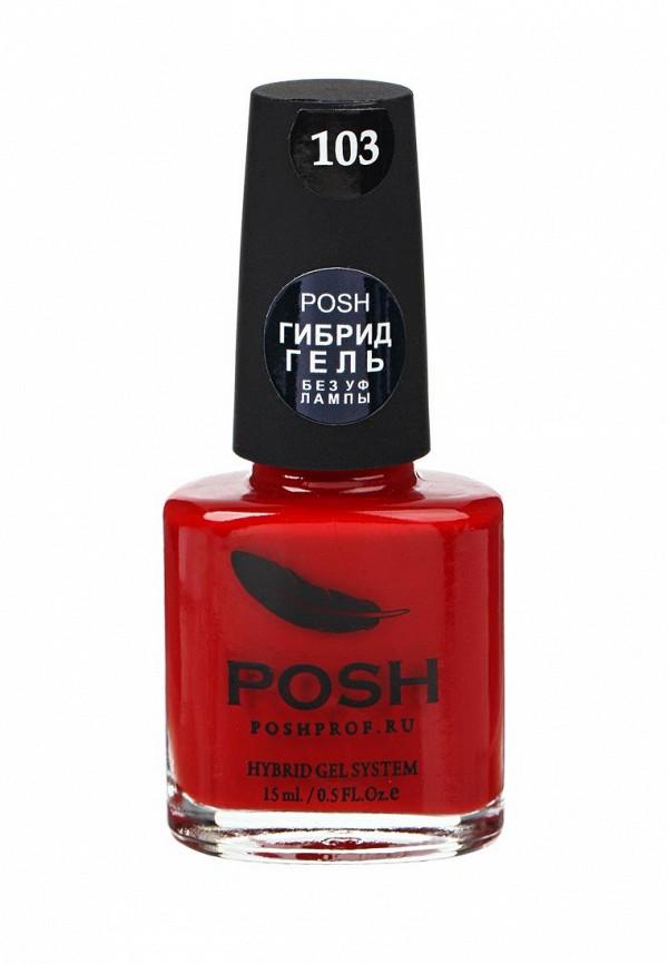 Гель-лак для ногтей Posh Posh PO021LWXZM88