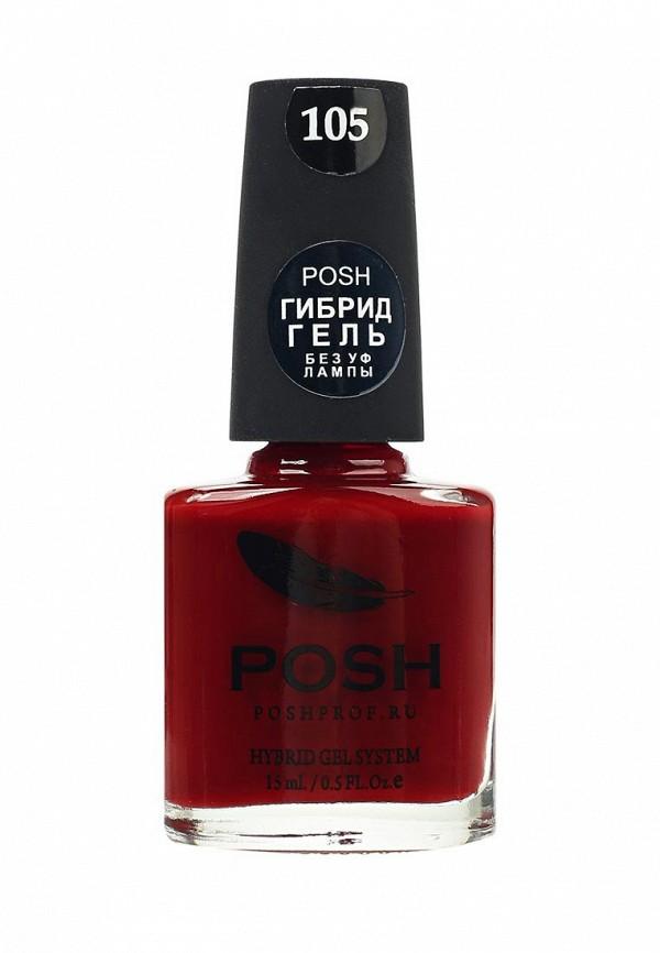 Гель-лак для ногтей Posh Posh PO021LWXZM90
