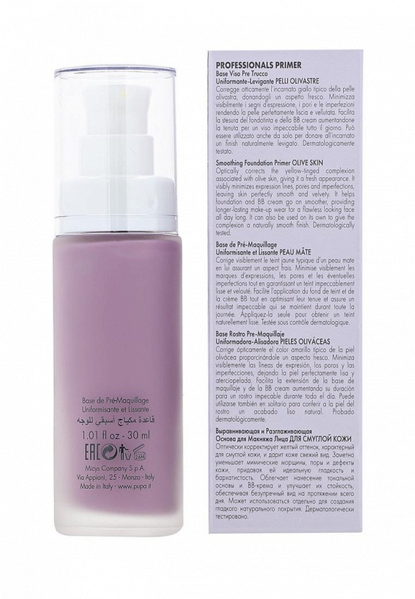 Основа под макияж Pupa Smoothing Foundation Primer, 03 фиолетовая