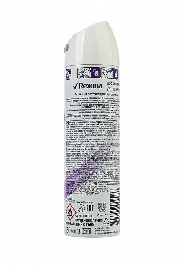 Дезодорант Rexona Антиперспирант аэрозоль Абсолютная уверенность 150 мл