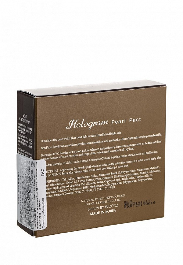 ВВ-пудра Skin79 Компактная для лица со светоотражающими частица Vip gold, 16 гр