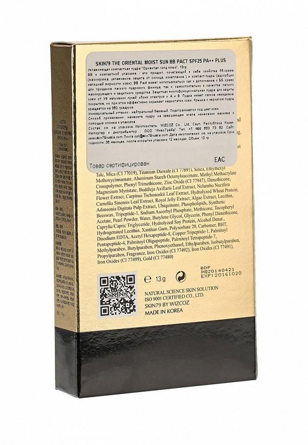 Пудра Skin79 Увлажняющая компактная Orintal Gold Plus 13 гр