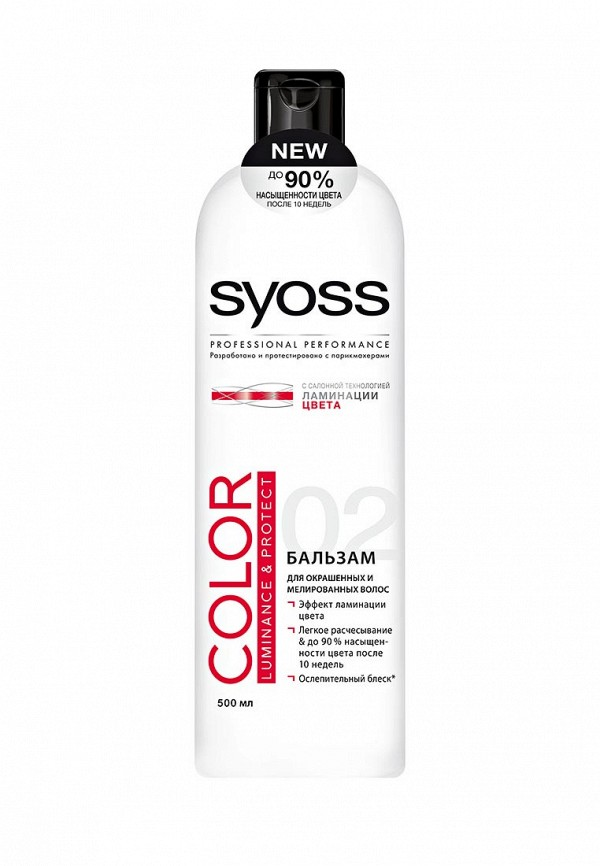 Бальзам для волос Syoss COLOR PROTECT для окрашенных и тонированных волос, 500 мл
