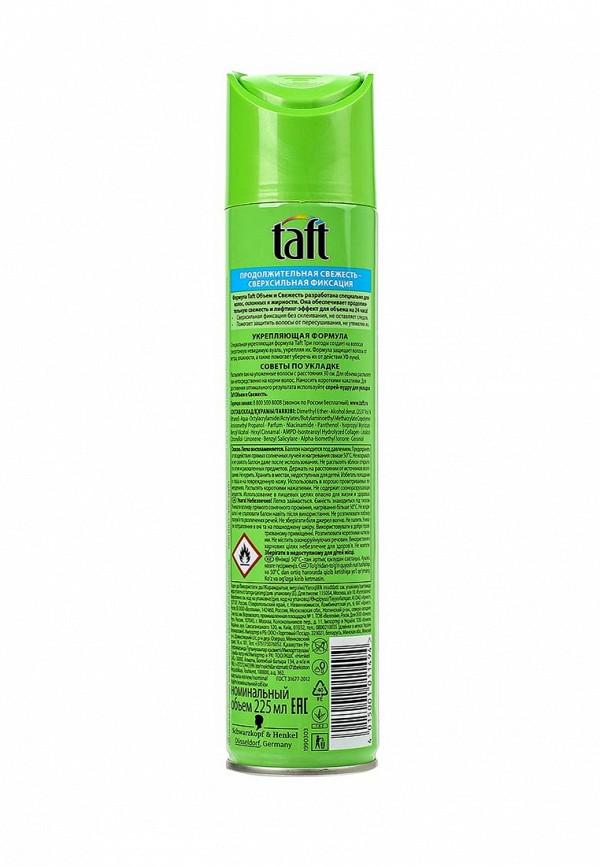 Лак для волос Taft Объем и Свежесть сверхсильная фиксация, 225 мл