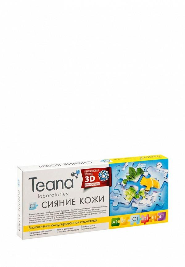 Сыворотка для лица Teana Teana TE022LWVIR68 крем для лица teana teana te022lwvir87