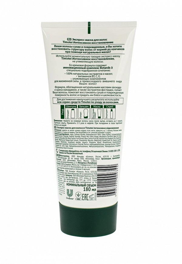 Маска Timotei для волос Интенсивное восстановление 180 мл
