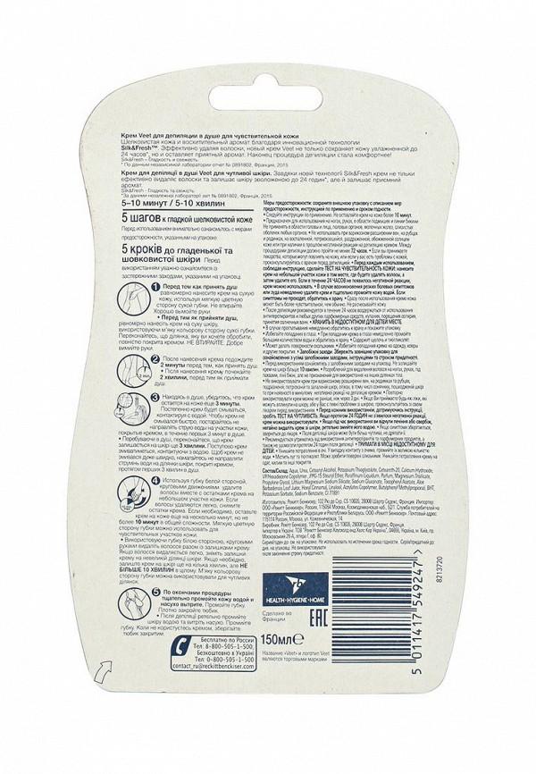Крем Veet для депиляции в душе для чувствительной кожи, 150 мл