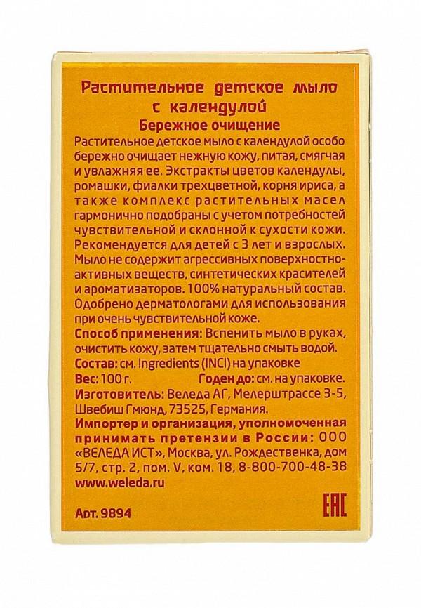 Мыло Weleda Растительное с календулой и лекарственными травами 100 гр