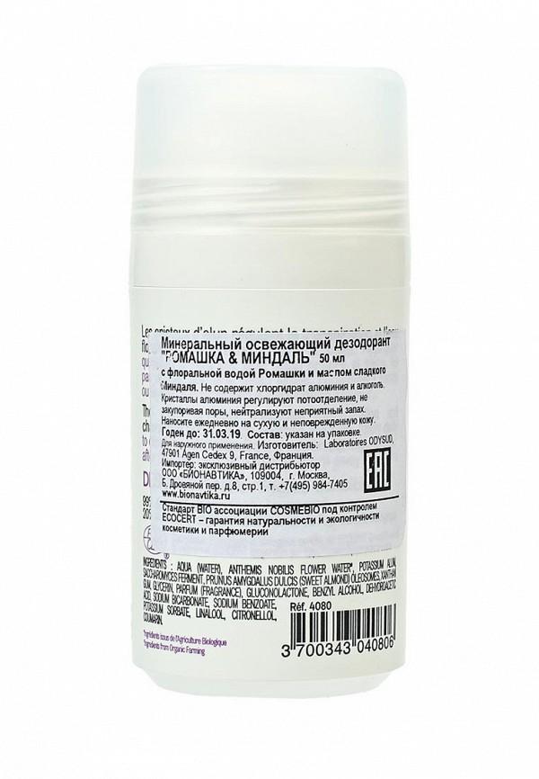 Дезодорант Acorelle Минеральный освежающий РОМАШКА , 50 мл