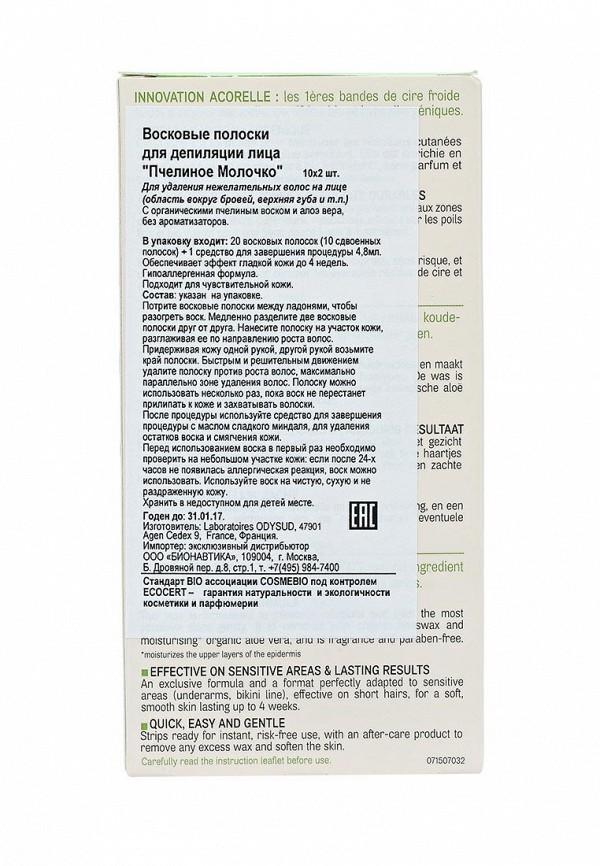 Полоски Acorelle Восковые для депиляции лица ПЧЕЛИНОЕ МОЛОЧКО